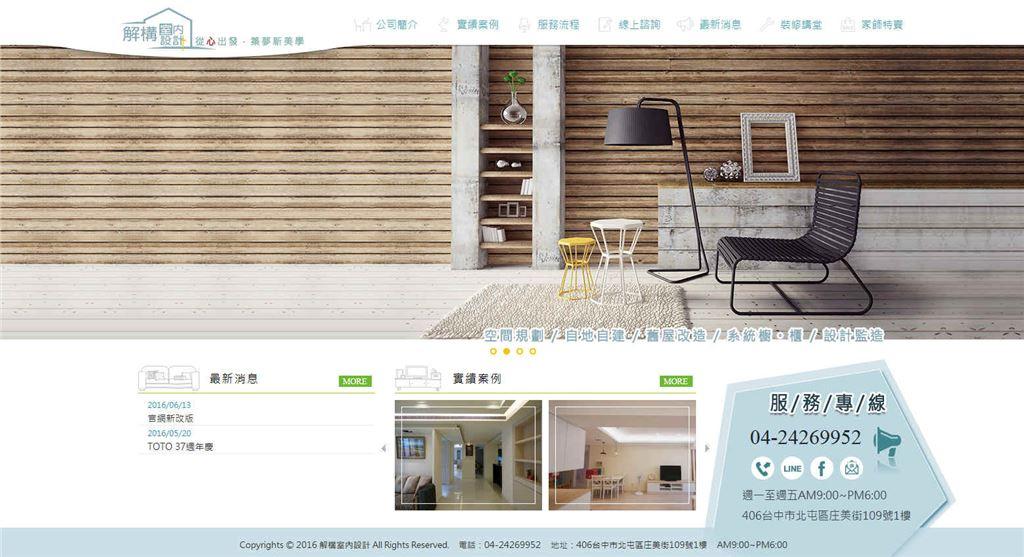 台中系統家具